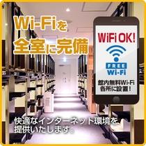 どの部屋からでもWiFiがご利用可能!