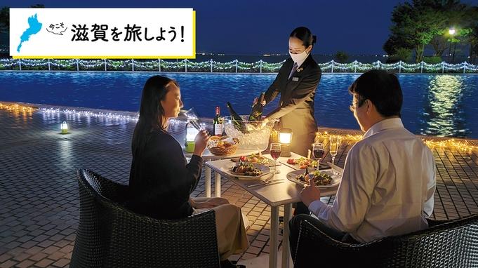 【県民限定】コンビニ券所有者限定 お日にち限定 オープンテラスディナーで近江牛&オマール海老を堪能