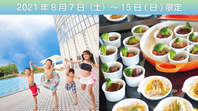 【8/7〜8/15限定】プール&ディナーブッフェ付きサマープラン(夕朝食付き)