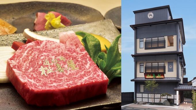 〜おでかけ夕食〜車で15分「れすとらん松喜屋 本店」で味わう近江牛堪能のグルメ旅