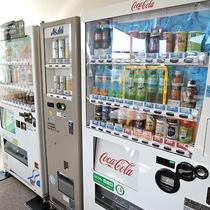*【館内】自動販売機も設置しています。