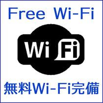 *無料wifi