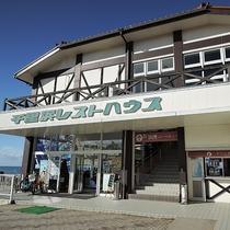 *【周辺】千里浜レストハウス まではお車で6分♪