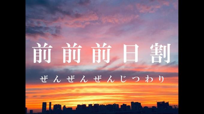 【直前割】プラン 3日前〜前日までの予約がお得!?