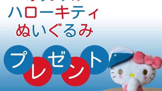 ハローキティオリジナルぬいぐるみ付プラン〜お土産にどうぞ〜