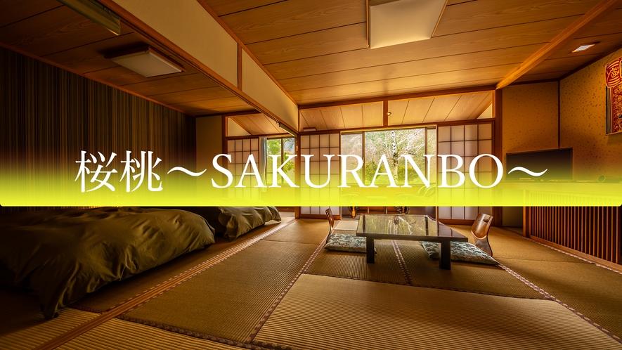客室【桜桃】和室17.5畳