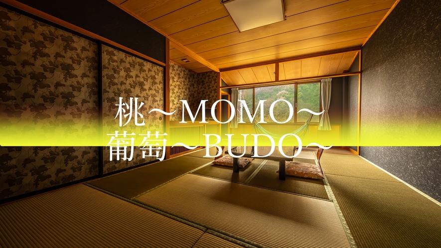 客室【桃・葡萄】和室10畳+ベッドルーム