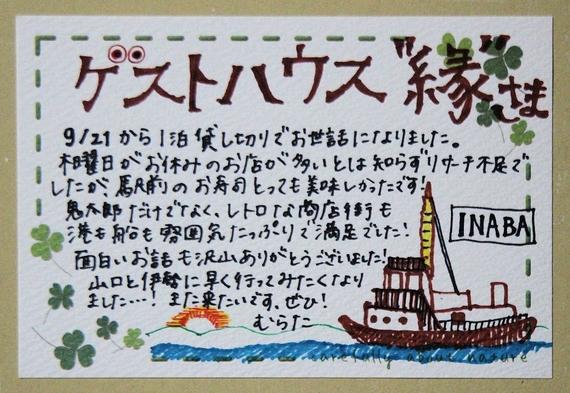 【「学生・新卒社会人1年目の女子旅」2泊以上限定! 初心者も安心の寛げる旅宿です!】