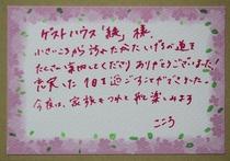 メッセージ16