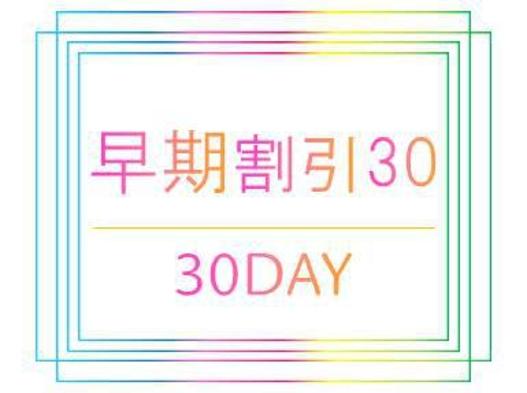 駅から2分【さき楽 30】1ヶ月前の早期予約がお得プラン♪東京・大宮にアクセス抜群!!