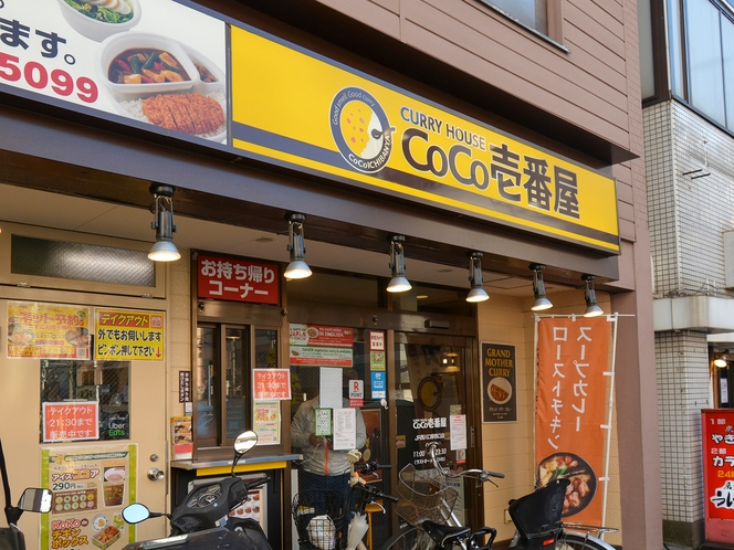 【coco壱番屋】徒歩5分圏内