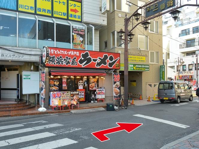 【道案内】⑤ラーメン屋さんの前の道を、右に入ってまっすぐ進みます