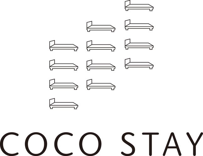 【COCO STAY】スタンダードプラン