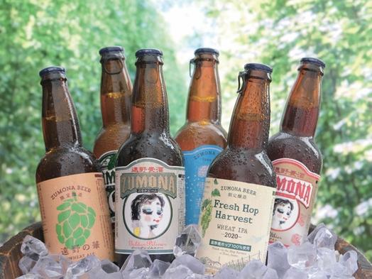 【期間限定】東北産のホップを使用したクラフトビールで乾杯!プラン<朝食付>
