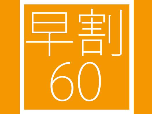 【さき楽60】60日前の予約で早割プライス!<素泊り>