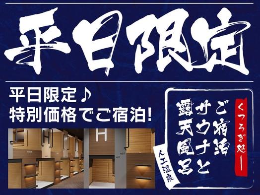 【平日限定】特別価格でご宿泊スペシャルプラン!