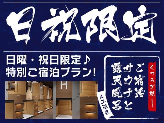 【日祝限定】日曜・祝日のみ♪特別価格でご宿泊プラン!