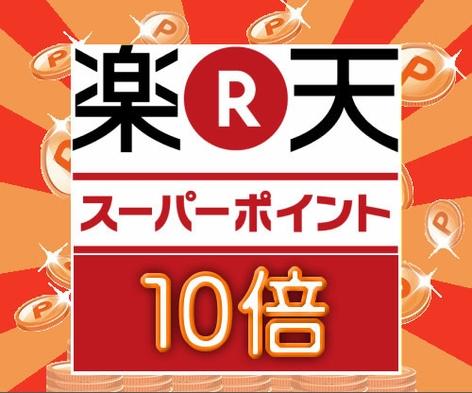 【楽天限定】ポイント10倍☆ご宿泊プラン