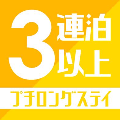 【連泊割】3連泊ステイ!4LDK/素泊まり☆彡