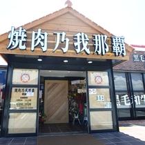 焼肉乃我那覇新館【車で10分】