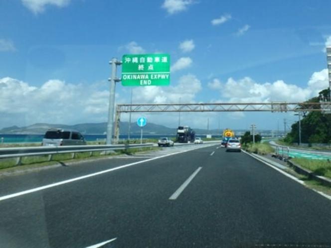 沖縄自動車道「許田インターチェンジ」を下りて国道58号線に合流、ここから約10分!