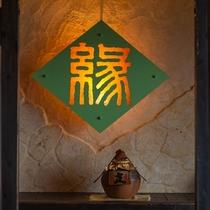 2階は『創食家 縁(えん)』。郷土居酒屋で料理の種類にはびっくり。