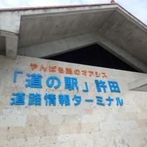 道の駅許田(きょだ)内にある観光情報ターミナル【車で5分】