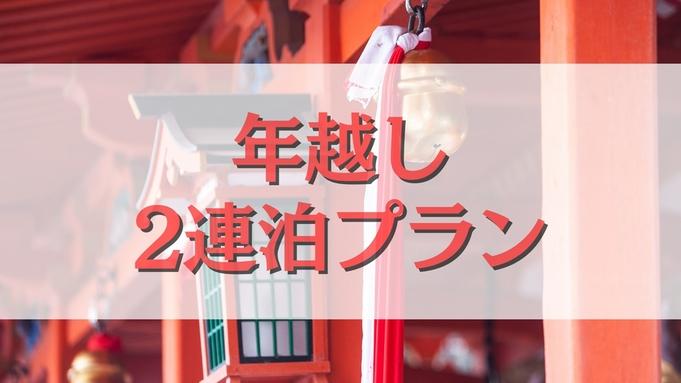 【年末年始特別2連泊プラン】贅沢1棟貸しの京町屋で年越しを〜清掃なしで1万円割引!素泊り○禁煙