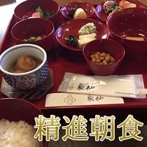 精進朝食セット