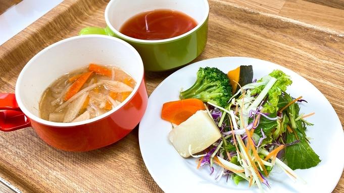 【楽天トラベルセール】朝温スープはメリットたくさん♪スッキリ健康的な一日の始まりを!【朝食付き】