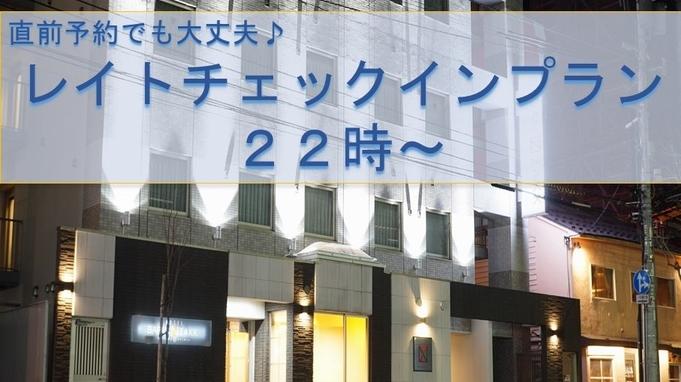 【当日限定】【現金限定】22時チェックイン〜お得に泊まろうすすきの♪【お部屋代のみ】