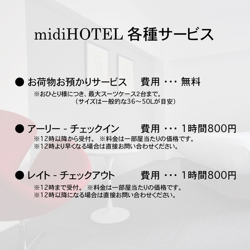 ホテル各種サービス