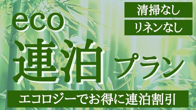 なしなしエコロジー(ECO)連泊プラン(連泊可能2連泊〜8連泊まで)「清掃なし・タオルなし」禁煙