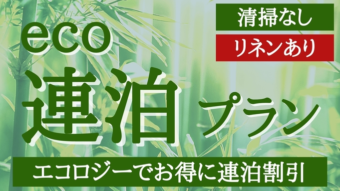スタンダードエコロジー(ECO)連泊プラン(連泊可能2連泊〜8連泊まで)「清掃なし・タオルあり」禁煙