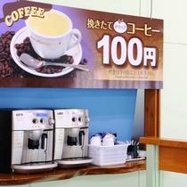 【館内】コーヒーセルフサービスでどうぞ!
