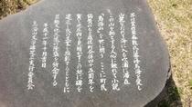 大平展望台にある森敦石碑