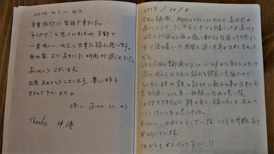 お子様の卒業記念に京都旅行へいらしたご家族より
