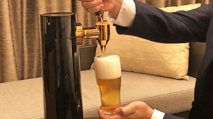 <食事なし>【2室限定】お部屋で乾杯!ビアサーバー&ホテルメイドのおつまみプレート付きプラン