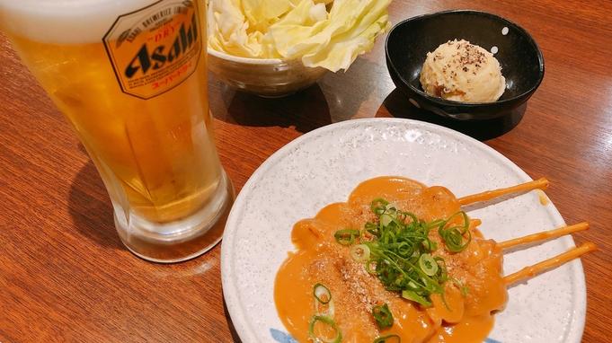 <2食付>【大阪グルメ満喫プラン】夜は地元の人気店で串カツ&朝はホテルで60種のバイキング!