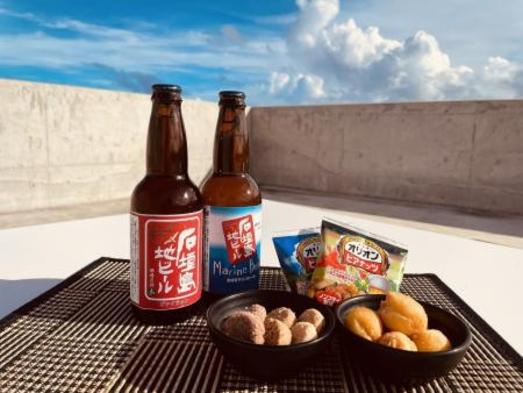 【1日5組限定】石垣島だけののどごし!海が見える屋上で《瓶ビールとおつまみ》まったり乾杯<朝食付>