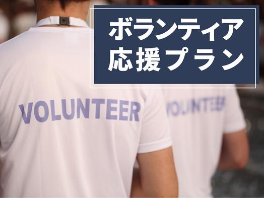 【スポーツイベントボランティア限定】ボランティアの方にオトク◆12時イン→12時アウト◆朝食無料◆◆
