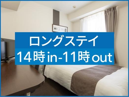【楽天スーパーSALE】24%OFF ロングステイ Long Stay14時イン&11時アウト◆