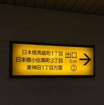 ◆馬喰町駅からのアクセス①◆2番出口を「左」