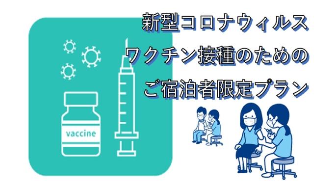 新型コロナウイルスワクチン接種のためのご宿泊者限定&ラベルレスウォーター付プラン