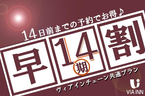 【早期割14+QUO1,000円分付】 宿泊日より14日以内変更不可 ◆朝食無料サービス