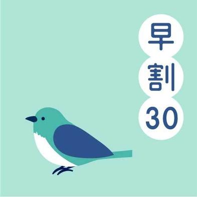 【さき楽30】早めの予約がオトク!30日前早期予約プラン[朝食]