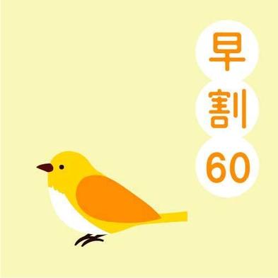 【さき楽60】早めの予約がオトク!60日前早期予約プラン[朝食]