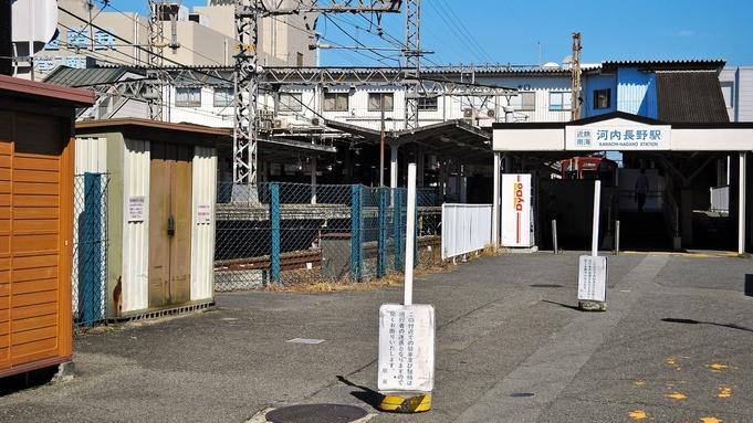 【鉄旅】トレインビュー確約♪ 目の前は河内長野駅、南海・近鉄が両方望めます (素泊まり)