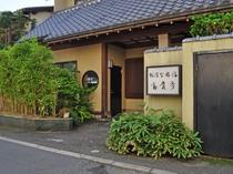 【外観】石川沿いに建つ奥河内の純和風旅館