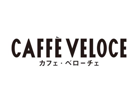 ☆カフェベローチェモーニングセット付きプラン!